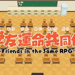 『学友運命共同体』タイトル画面の画像