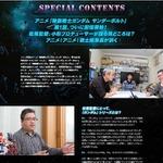 松尾監督、小形プロデューサーが「機動戦士ガンダム サンダーボルト」を語るPS Video特集ページに掲載