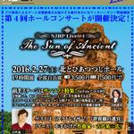 """新日本BGMフィルハーモニー管弦楽団 ホールコンサート「NJBP Live! #4 """"The Sun of Ancient""""」の画像"""
