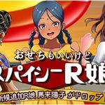 『レーシング娘。』新イベント開催に加えイベント継続も決定、合計7イベントが並行開催
