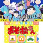 3DSテーマ「おそ松さん」配信開始、下画面はうごく壁紙にの画像