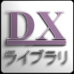 「DXライブラリ」にバッファオーバーフローの脆弱性(JVN)
