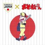 """「おそ松さん」と""""侍ジャパン""""がコラボ、日本代表を特別シートで一緒に応援"""