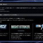 『ダライアスバースト CS』DLCで『レイフォース』『ナイトストライカー』などの自機や装備が登場の画像