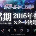 「セーラームーンCrystal」第3期は春スタート、1月27日にニコ生でキャスト発表
