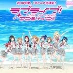 TVアニメ「ラブライブ!サンシャイン!!」夏放送開始!Aqoursの『スクフェス』参戦も発表