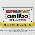 任天堂、amiibo購入でWii U/3DSで遊べる『ミニマリオ&フレンズ amiiboチャレンジ』をプレゼント…後日無料配信も予定