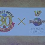 『ドラゴンクエスト』×「USJ」プロジェクト発表