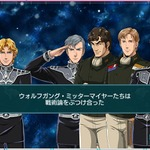 『銀河英雄伝説タクティクス』ゲーム概要が公開 ─ 本作はインターミッションと出撃の2パートがメインにの画像