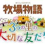 3DS『牧場物語 3つの里の大切な友だち』発売決定! 異なる文化とのコミュニケーションを用意の画像