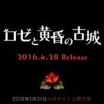 日本一ソフトウェア新作『ロゼと黄昏の古城』発表…公式サイトを21日に公開予定