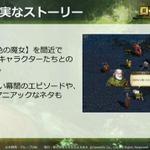 『ロードス島戦記オンライン』必要環境はPentium3に!まずは 原作1巻「灰色の魔女」をゲーム内で展開の画像