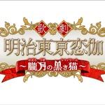 『明治東亰恋伽』ミュージカル化が決定!脚本は桜木さやか、演出は吉谷光太郎の画像