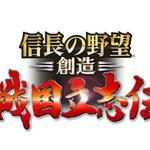 『信長の野望・創造 戦国立志伝』タイトルロゴの画像