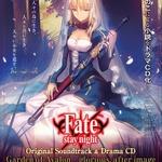 「Fate/stay night」奈須きのこ書き下ろし特典小説「Garden Of Avalon」がドラマCD化