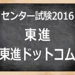 「センター試験2016」国語:評論問題に「やおい」