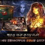 ガーラジャパン、スマホ向けMMORPG『Arcane』を提供決定
