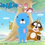 「ぼのぼの」新TVシリーズは4月2日から、3月26日に先行試写会開催