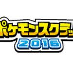 隠れ特性の「色違いイーブイ」や「サンダー」などが貰える「ポケモンスクラップ2016」対象商品が2月1日より販売の画像