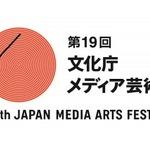 「第19回文化庁メディア芸術祭 受賞作品展」にて上村雅之×小田部羊一の対談を実施