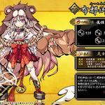 『九十九姫』3部隊で全滅するまで挑戦する「無限城」実装、「布都御魂」も新登場の画像