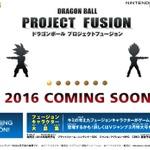 3DS『ドラゴンボール プロジェクトフュージョン』2016年発売! ジャンルは「アクション+RPG」の画像
