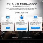 写真を無制限に保存できる「Amazon プライム・フォト」日本でも開始