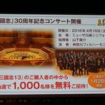 『三國志13』完成発表会レポ―吉川晃司とシブサワ・コウがディープに語るの画像