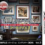 『SIMPLEシリーズ for ニンテンドー3DS Vol.3 THE 密室からの脱出 アーカイブス2』パッケージの画像