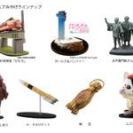 海洋堂の地域限定フィギュア「LuckyDrop」2月発売…「ハチ公」「ガルパン」「伊達政宗」などの画像