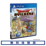 『ドラクエビルダーズ』PS4/PS Vita版の無料体験版配信開始、AmazonでDLすればオリジナルテーマ貰える