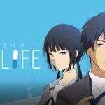 comico「ReLIFE」累計100万部突破、フランスでの出版や舞台化も決定