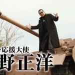 """レスラー蝶野正洋、1月28日の「アウト×デラックス」で""""ガルパン愛""""を語る"""