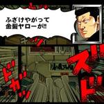 【激闘日記】『クローズ×WORST V』と出会った日。護國神社で、カラスの学校で喧嘩祭りだ!