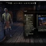 『エルダー・スクロールズ・オンライン』日本語版の開発中画面公開、初回限定特典の詳細もの画像