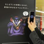 新宿駅に「ドラクエ」りゅうおう出現!「仲間になれば、新宿の半分をお前にやろう」の画像