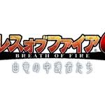 『ブレス オブ ファイア 6』岸田メルデザインの「ニーナ」フィギュア予約開始、サントラは2月24日発売の画像