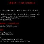 『ギルティドラゴン』3月23日にサービス終了…『.hack』のDNAは『ニューワールド』への画像