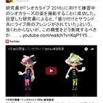 1月30日開催の「シオカライブ 2016」練習風景が一般公開…アオリとホタルが練習に励む映像の画像
