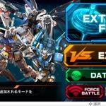 """『ガンダム EXVS-FORCE』フリーバトルなどを追加する""""アップデートVer.1.02""""配信開始、次回アップデート予告もの画像"""