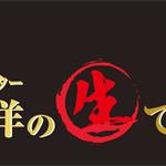 「セガなま ~セガゲームクリエイター名越稔洋の生でカンパイ~」ロゴの画像