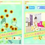 話題の芸能ネタがモチーフか? iOSアプリ『卒論 ゲスの極みと恋する乙女の恋愛物語』が配信中の画像