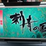 【台北ゲームショウ2016】可愛い女の子に刺青を入れるという背徳感、日活が贈る