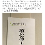 「題名のない音楽会」ゲーム音楽第2弾『FF』特集4月3日放送! 植松伸夫がエピソードを語るの画像