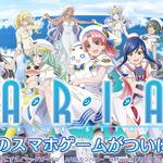 スマホ音ゲー『ARIA AQUA RITMO』配信開始!新規イラスト・シナリオを多数収録し、キャラのアニメーションや着せ替え機能も