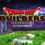 『ドラゴンクエストビルダーズ アレフガルドを復活せよ』タイトル画面の画像
