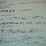 【台北ゲームショウ2016】寺田貴信氏が『スパロボ』誕生や参戦作品について語った「寺田の趣味では・・・」の画像