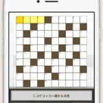 『日刊クロスワードキング』誰でも楽しめるクロスワードパズルがAndroidで配信開始!の画像