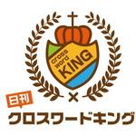 『日刊クロスワードキング』誰でも楽しめるクロスワードパズルがAndroidで配信開始!