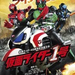 「仮面ライダー1号」に地獄大使が復活、立花藤兵衛の孫・麻由が登場
